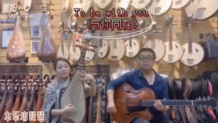 琵琶吉他版《to be with you》