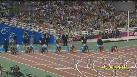 重温刘翔2004年雅典奥运会夺冠现场,中国人都值得骄傲