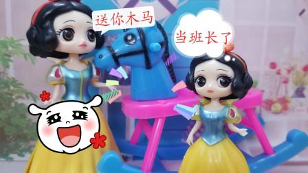 白雪公主故事 白雪当上班长了,妈妈给送她漂亮木马,好开心呀!