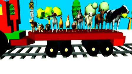 小火车运输各种动物 牛 羊 狗狗 鸡 鸭 亲子早教
