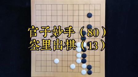 围棋官子妙手(80)