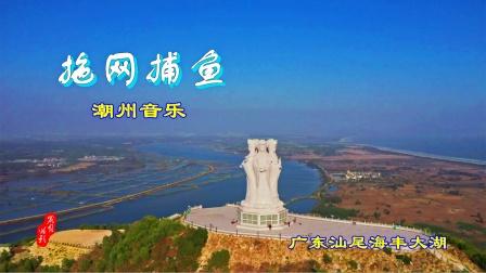 广东汕尾海丰《拖网捕鱼》