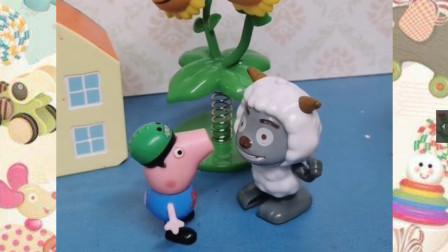 这个是沸羊羊吗?乔治怎么不认识呢?