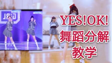 【紫嘉儿】青春有你2《YES!OK!》舞蹈教程