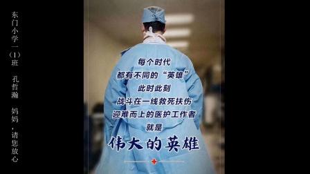 荆州市东门小学  一(1)班    孔哲瀚       朗诵   《妈妈,请您放心》