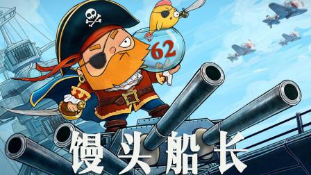 战舰世界:馒头船长高能时刻精彩集锦62期