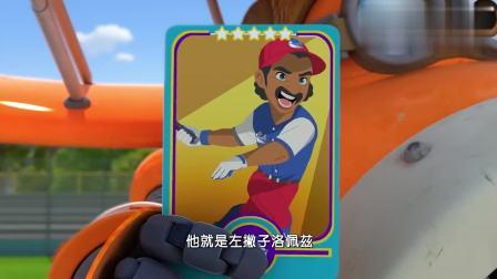 超级飞侠:胡须爷爷深藏不漏,竟然还会打棒球,还是明星的老师