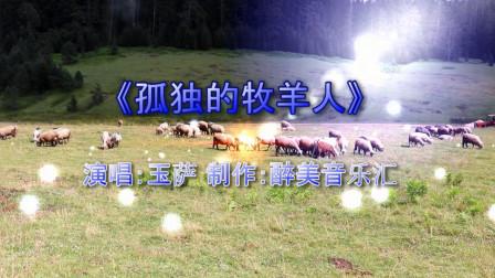 《孤独的牧羊人》阳光融化了冰霜、寒冬  却温暖了牧场