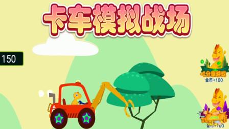 恐龙挖掘机驾驶员,小恐龙驾驶操作钻土机工程车寻宝探险,组装认识工程车