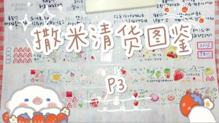 【小卡No.173】手帐_撒米清货图鉴(3)_胶带图鉴|撒米|手工