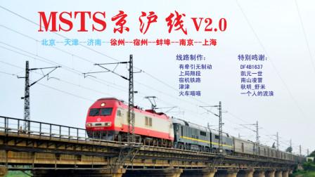 模拟火车中国站 2020.03.28官方联控录像 京沪2(K808 上海南~苏州)