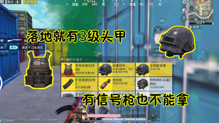 人机9527:一落地敌人就送3级头甲,时间一到,连信号枪也不能拿