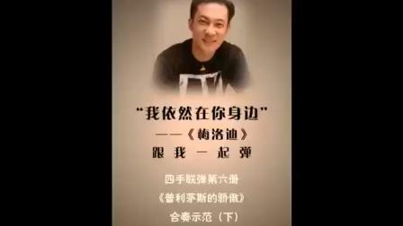 """茅为蕙博士""""我依然在你身边""""《梅洛迪》——跟我一起弹"""