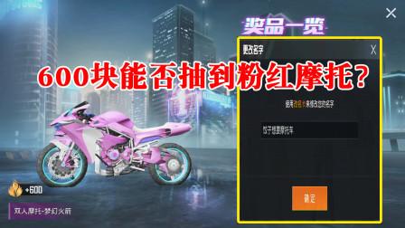 饺子:600块能否抽到粉红摩托?我一气之下把用了两年的名字换了