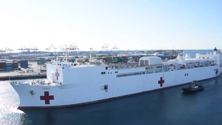 看看美军这艘正在进港的医疗船!