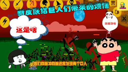 火柴人战争遗产:植物剑士不是红就是绿,穿戴整齐出战太好玩了