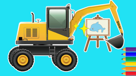 工程车启蒙动画 挖掘机一起绘画,学习辨认颜色。