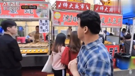 韩国美食家来中国,逛哈尔滨夜市,眼花缭乱不知道该吃啥