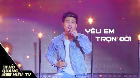 越南女歌手翻唱《只想一生跟你走》,太魔性了!