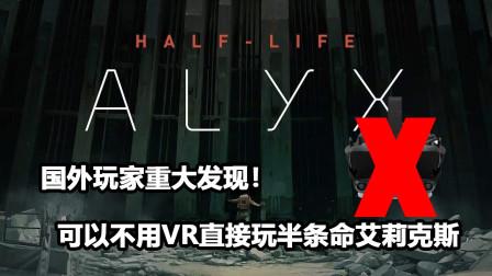 gkd!国外玩家重大新发现!可以不用VR直接玩半条命艾莉克斯