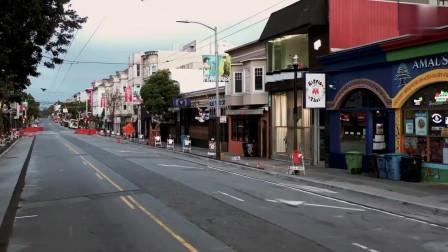 看看美国旧金山疫情期间空荡荡的街头!