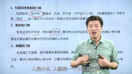 【张雪峰教你填报高考志愿】学医必须选生物?还真不一定,得看...