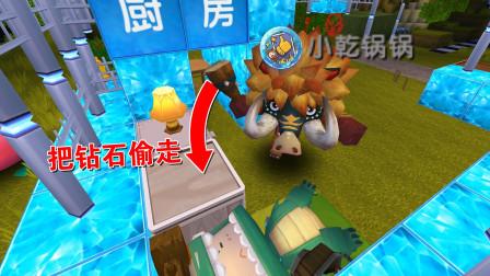 迷你世界:怪物趁小乾在睡觉,把箱子里的钻石全偷走了,一个不留