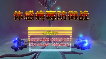 2020 Kinect/奥比中光 体感病毒防御战(防疫战、消灭病毒、打病毒)