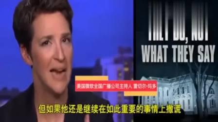 美国女主持节目中数次哽咽:特朗普若继续撒谎,我们就不应报道他