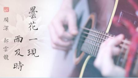 《昙花一现雨及时》吉他《三千鸦杀》主题曲 | 周深 + 郑云龙