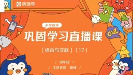 小学四年级【数】综合与实践(17)