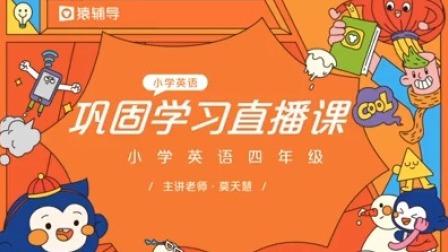 小学四年级【英】能力练习课:听力+阅读