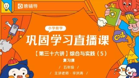 小学五年级【数】综合与实践(5)