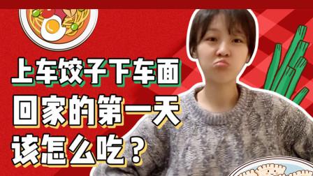 【大胃mini的Vlog】返京第一天 偷师mi爸韭菜鸡蛋卤&甜品分享