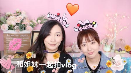 【小二胖kiwi】和姐妹一起拍vlog