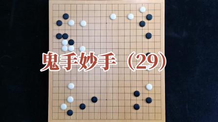 """围棋鬼手妙手(29)古力:""""闪开,闪开,我的潜水艇来了。"""""""