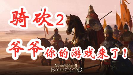 《骑马与砍杀2:霸主》