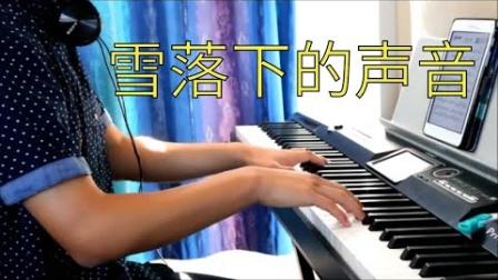 雪落下的声音 钢琴曲