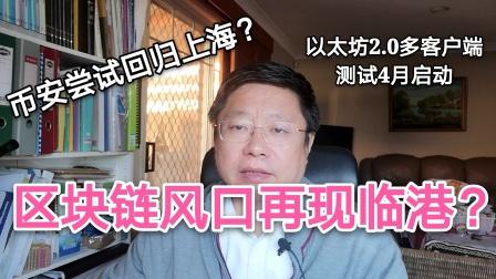 区块链风口再现临港?币安尝试回归上海?以太坊2.0多客户端测试4月启动。~Robert李区块链日记624