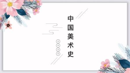 中国美术史山水画6