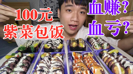 外卖100元紫菜包饭是什么样?没想到有这么多,一个人能吃完吗?