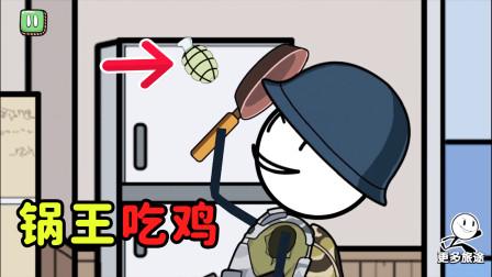 火柴人大逃亡吃鸡篇:这真不是挂!平底锅大战手雷,一锅定胜负!