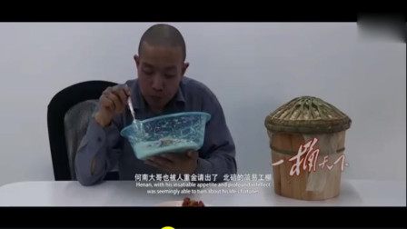 最后的棒棒:河南依然喜欢打牌,变身网红大胃王!