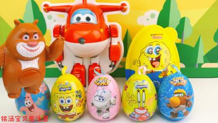 超级飞侠奇趣蛋海绵宝宝惊喜蛋熊大分享玩具蛋