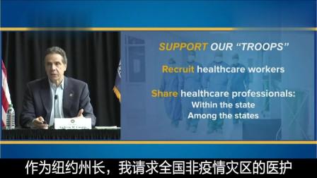 """纽约疫情肆虐,州长:""""我请求非疫情地区医护来纽约帮忙,现在顶不住了""""!"""