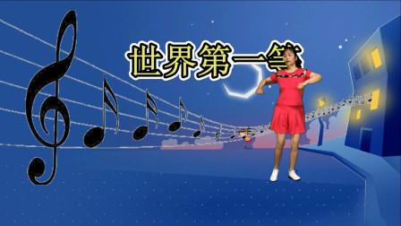 广场舞《世界第一等》老歌新跳, 舞蹈时尚动感好看!