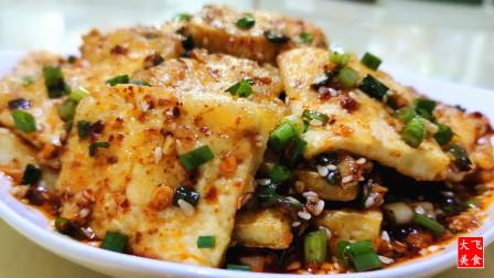 豆腐懒人美味做法,香辣酥脆,下酒又下饭,比麻婆豆腐好吃多了