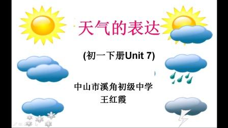 天气的表达