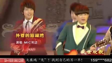 MIC男团演唱歌曲《外婆的澎湖湾》,个个颜值在线的阳光大男孩