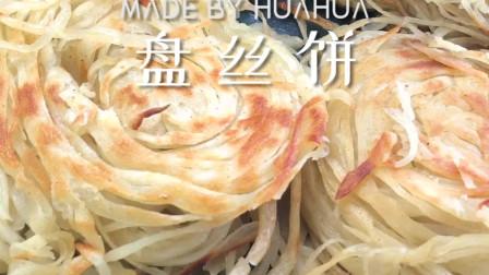 自制葱油盘丝饼,葱香与饼丝的焦香完美结合,越嚼越香真的吃不够!
